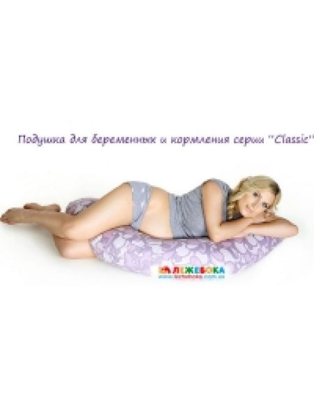 Подушка для вагітних і годування Classik